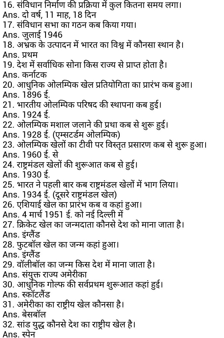 G k 200 Questions with answer in Hindi बस पढ़ लो एक