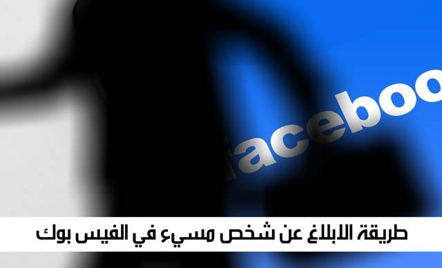 طريقة الابلاغ عن شخص مسيء في الفيس بوك