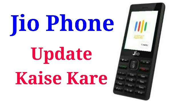 jio मोबाइल अपडेट कैसे करें