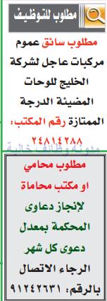 وظائف شاغرة فى جريدة عمان سلطنة عمان الاحد 20-08-2017 %25D8%25B9%25D9%2585%25D8%25A7%25D9%2586%2B1