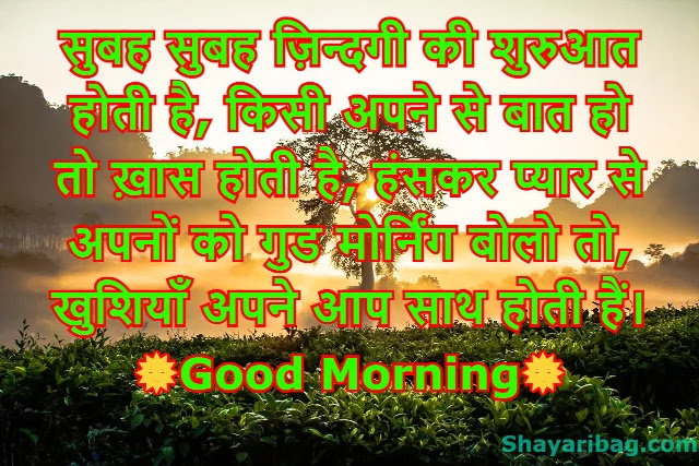 Whatsapp Good Morning Suvichar In Hindi