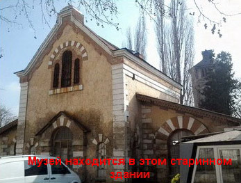 Музей истории психиатрии Крыма