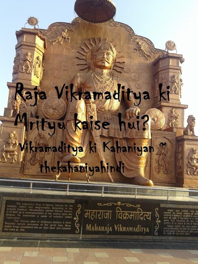 Raja Vikramaditya ki Mrityu kaise hui? Vikramaditya ki Kahaniyan ~ thekahaniyahindi