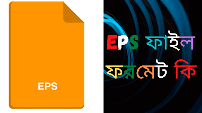 EPS ফাইল ফরমেট কি - What is EPS Format Bangla?