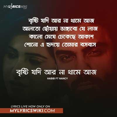Bristy Jodi Ar Na Thame Aj lyrics