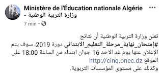عاجل اعلان نتائج شهادة التعليم الابتدائي 2019 ciq onec dz
