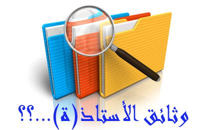 أهم الوثائق التربوية التي يحتاجها كل أستاذ