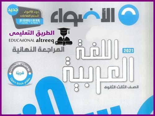 كتاب الأضواء المراجعة النهائية في اللغة العربية للصف الثالث الثانوي 2021