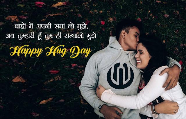 Hug Day Wishes 2021