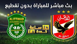 مشاهدة مباراة الاهلي والاتحاد السكندري بث مباشر بتاريخ 02-04-2019 الدوري المصري