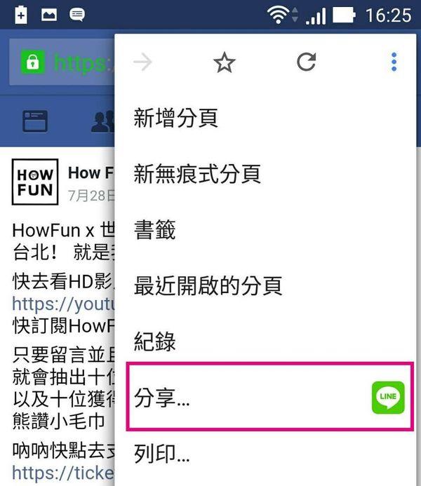 fb-share-to-line-4-分享到 Line 會遇到的問題整理﹍縮圖+影片+網址