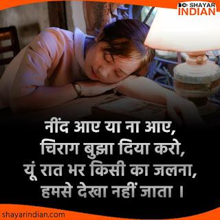 Good Night Hindi Shayari, Nind Status in Hindi