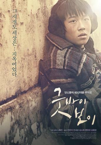 Boy (2011) [พากย์ไทย]