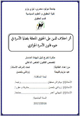 مذكرة ماستر : أثر اختلاف الدين على الحقوق المتعلقة بقضايا الأسرة في ضوء قانون الأسرة الجزائري PDF