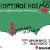Ο γιορτινός κόσμος και το φεστιβάλ των Χριστουγέννων στον Αγ.Αντώνιο είναι φέτος... ψηφιακά