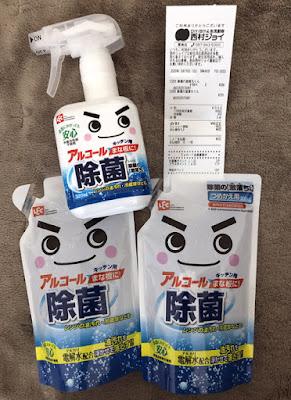 西村ジョイ 屋島店 2020/3/15 アルコール除菌購入