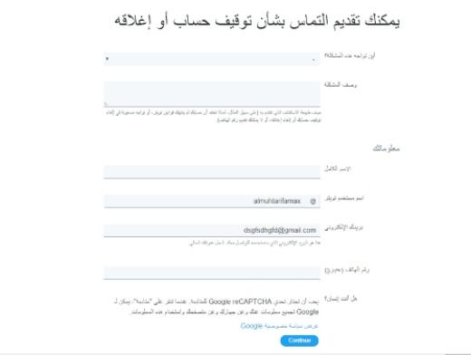 كيفية استرجاع حساب تويتر الموقوف 2020