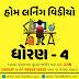 STD 4 Home Learning Video 2021 | Gujarat E class Daily Online Class, DD Girnar Live Class