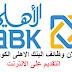 اعلان وظائف البنك الأهلى الكويتى - Al Ahli Bank of Kuwait- ديسمبر 2019 والتقديم عبر الأنترنت