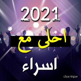 صور 2021 احلى مع اسراء
