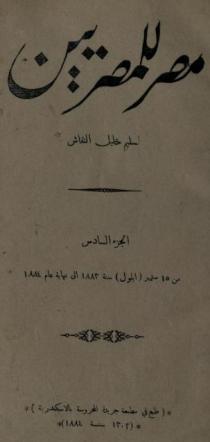 كتاب مصر للمصريين : المجلد السادس والسابع