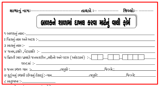 Vali Form Pdf For Std 1 Admission | Vali Form Excel For Std 1 | Vali Form Word For Std 1