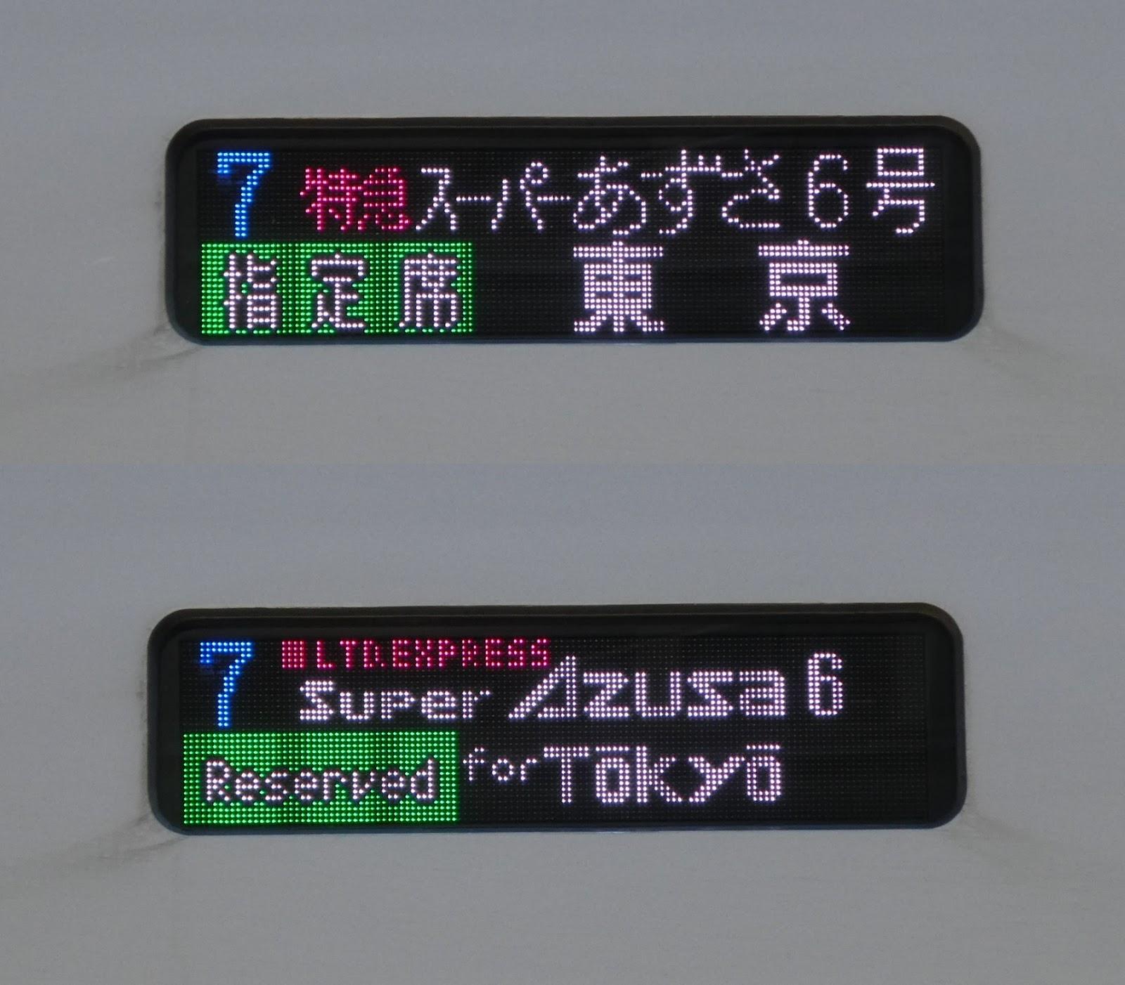 【ダイヤ改正で消滅!】自由席のE353系スーパーあずさ東京行き