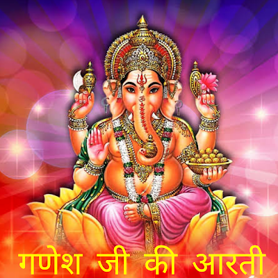 Ganesh ji ki aarti,  full ganesh aarti in hindi,  गणेश जी की आरती, jai ganesh deva