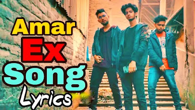 Amar Ex song lyrics |  Prottoy Heron song | Dj Alvee song | I'm Ripon Video