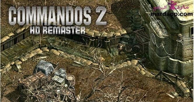 تحميل لعبة كوماندوز Commandos 2 كاملة للكمبيوتر مجانا برابط مباشر
