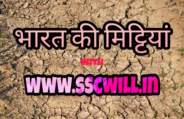 Bharat Ki Mittiya - भारत की मिट्टियाँ