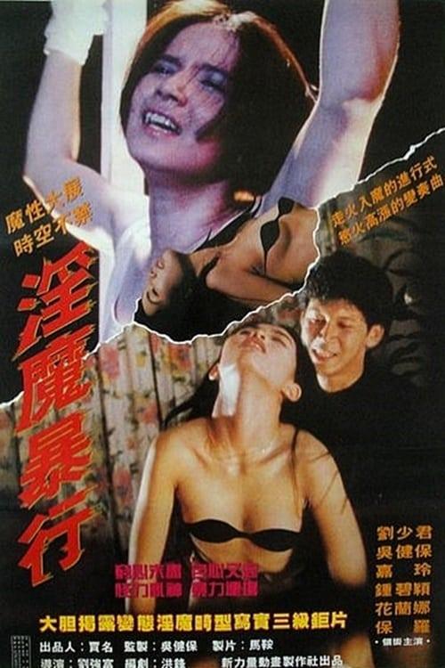 Devil of Love (1994)