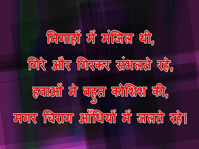 motivational hindi 2 line