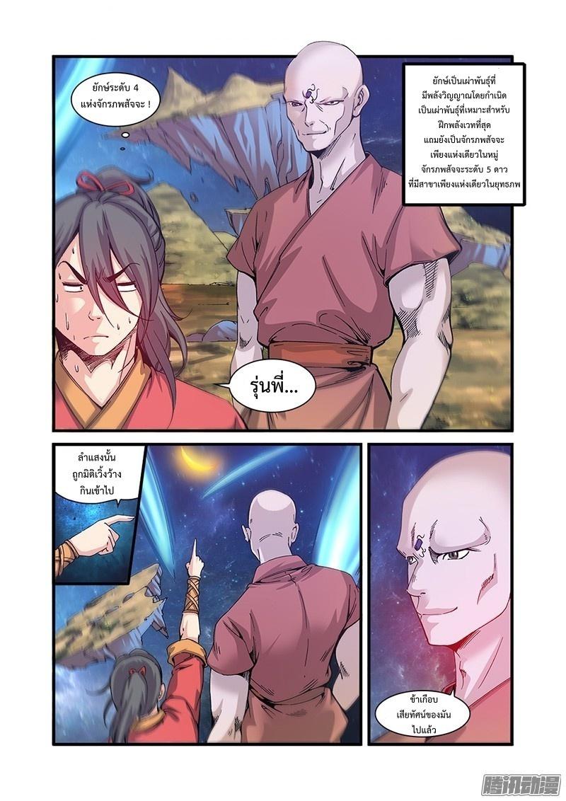 อ่านการ์ตูน Xian Ni 56 ภาพที่ 14