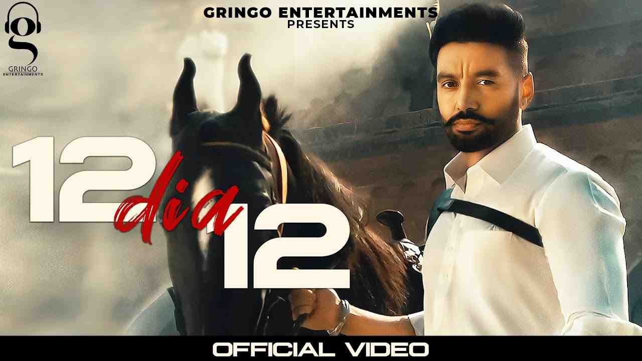 12 Dia 12 Lyrics Sippy Gill Punjabi Song
