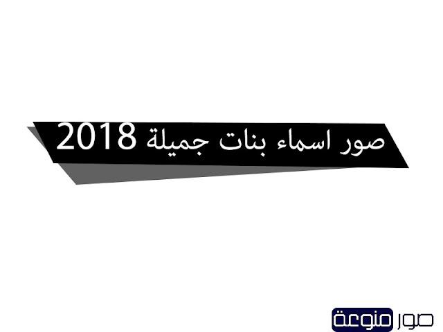 صور اسماء بنات جميلة 2018