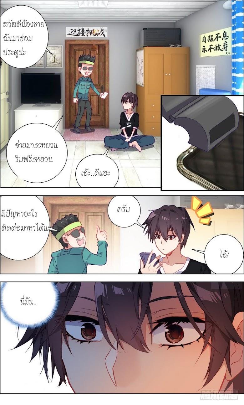 Another Emperor Reborn - หน้า 15