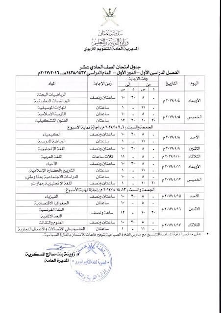 جدول امتحانات الصف الحادي عشر سلطنة عمان الفصل الدراسي الأول 2016/2017