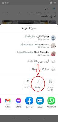 تحميل تويتر الذهبي Twitter Gold ابو عرب اصدار 1.10 - تويتر بلس 2021