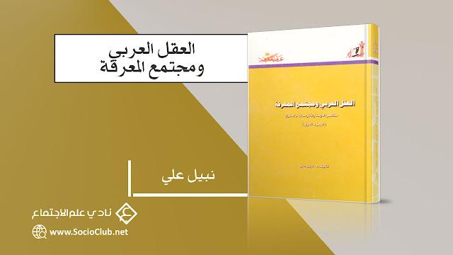 العقل العربي ومجتمع المعرفة