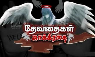 Deivathaikal Jaakirathai | News 7 Tamil