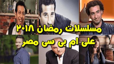 مسلسلات رمضان 2018 على قنوات ام بى سى مصر