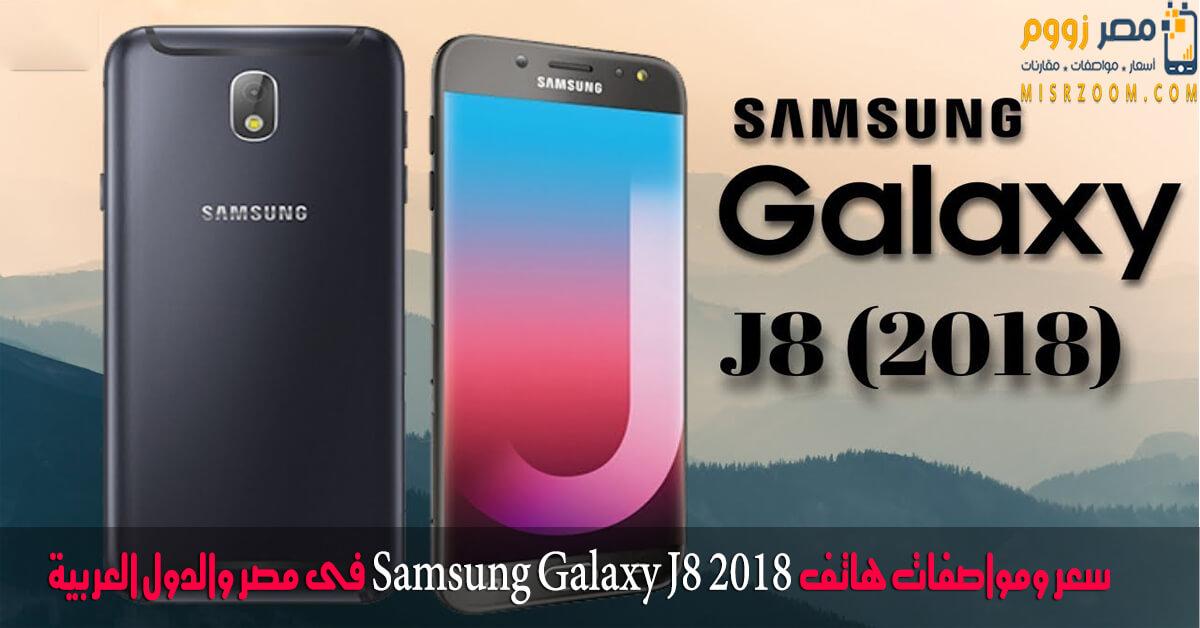 سعر ومواصفات هاتف  Samsung Galaxy J8 2018 فى مصر والدول العربية