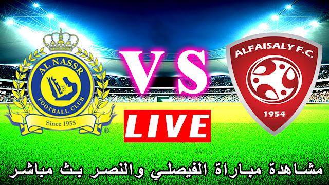 مشاهدة مباراة الفيصلي والنصر بث مباشر بتاريخ 07-03-2020 الدوري السعودي