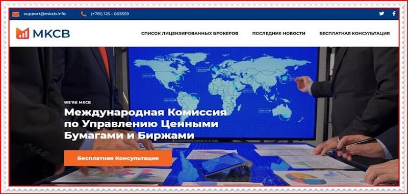 Мошеннический сайт mkcb.info – Отзывы? Компания MKCB мошенники! Информация