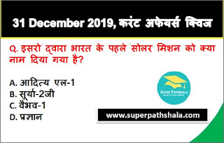 Daily Current Affairs Quiz in Hindi 31 December 2019