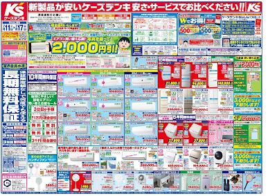 新製品が安いケーズデンキ_快適_夏 ケーズデンキ/越谷店