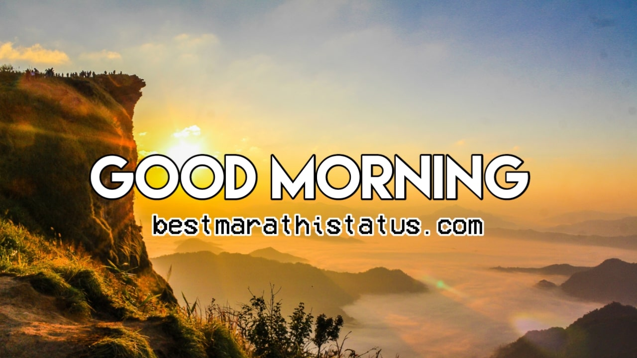Good Morning Marathi Status