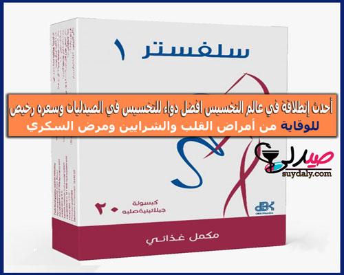 سيلفستر 1  – Sylvester 1 أفضل دواء للتخسيس في الصيدليات فوائدده و أضراره وسعره في 2021