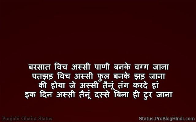 friendship attitude status punjabi
